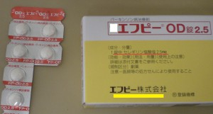 セレギリン塩酸塩(エフピー)