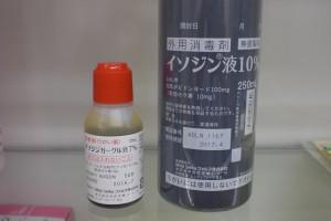 イソジンガーグル7%とイソジン液10%