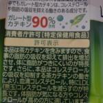カテキン緑茶2