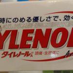 アセトアミノフェン(解熱鎮痛成分)