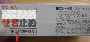 指定第二類医薬品法定表示