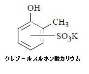 クレゾールスルホン酸カリウム