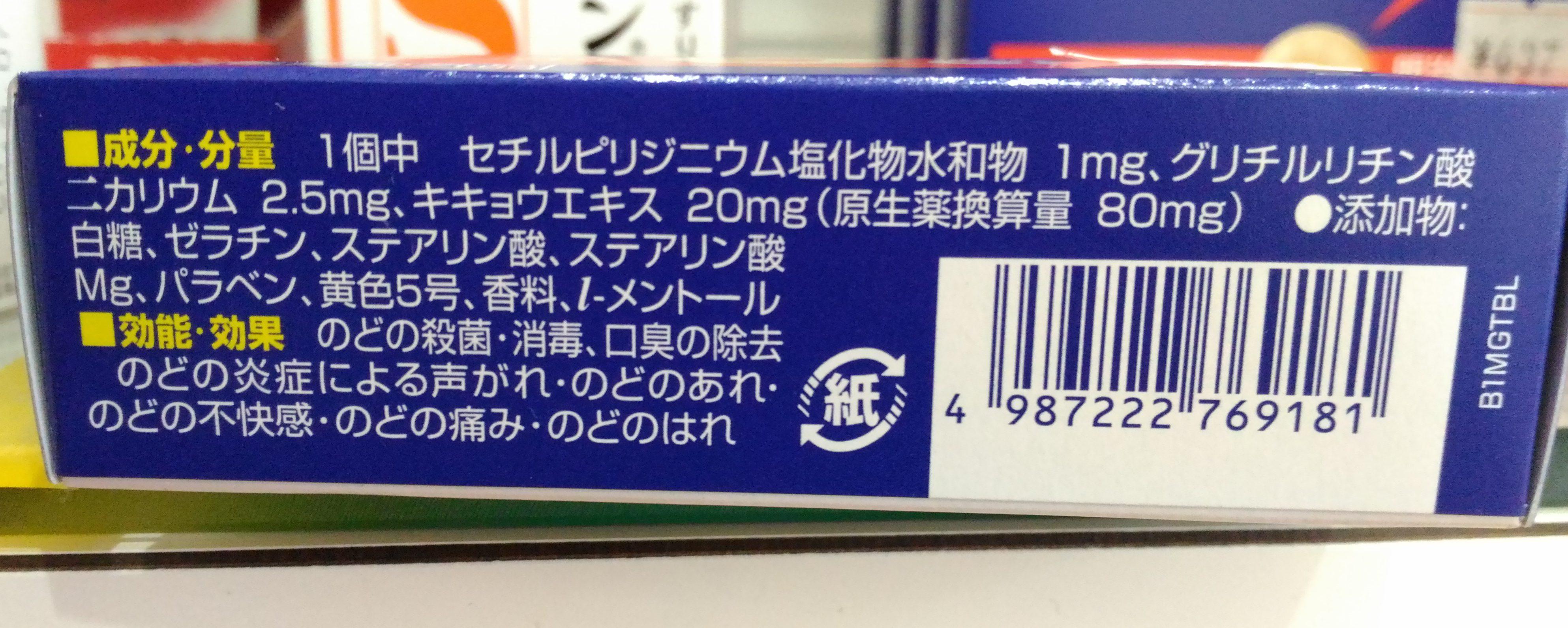 塩化 セチル ピリジニウム