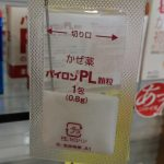 サリチルアミド(サリチル酸系解熱鎮痛成分)