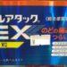 H29 福岡県(九州・沖縄地区共通) 第3章 主な医薬品とその作用(問61-70)